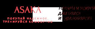asaka.ru - Товары и услуги для бокса и единоборств